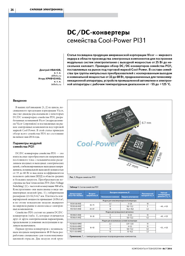 DC/DC-конвертеры семейства Cool-Power PI31