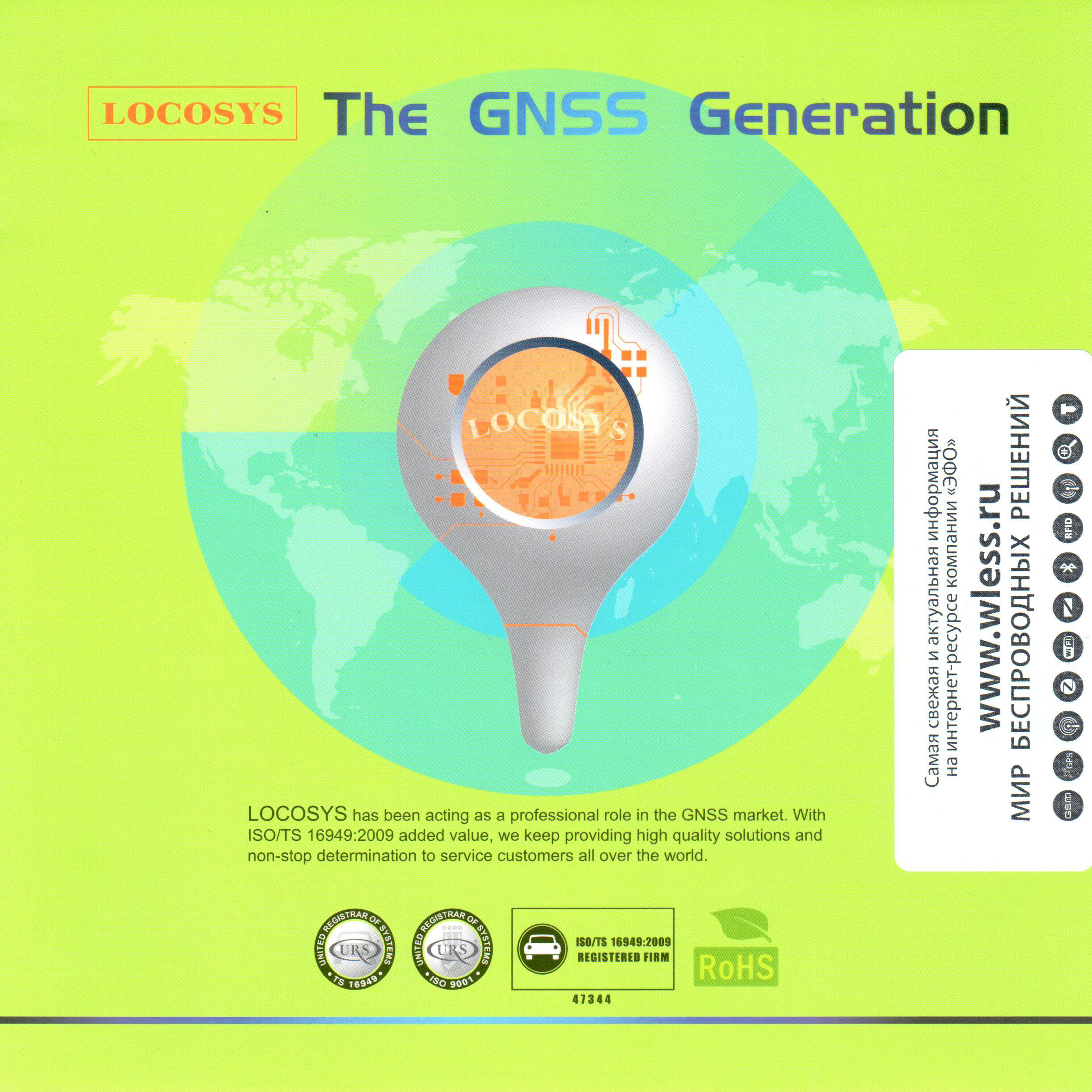 "Locosys ""The GNSS Generation"""